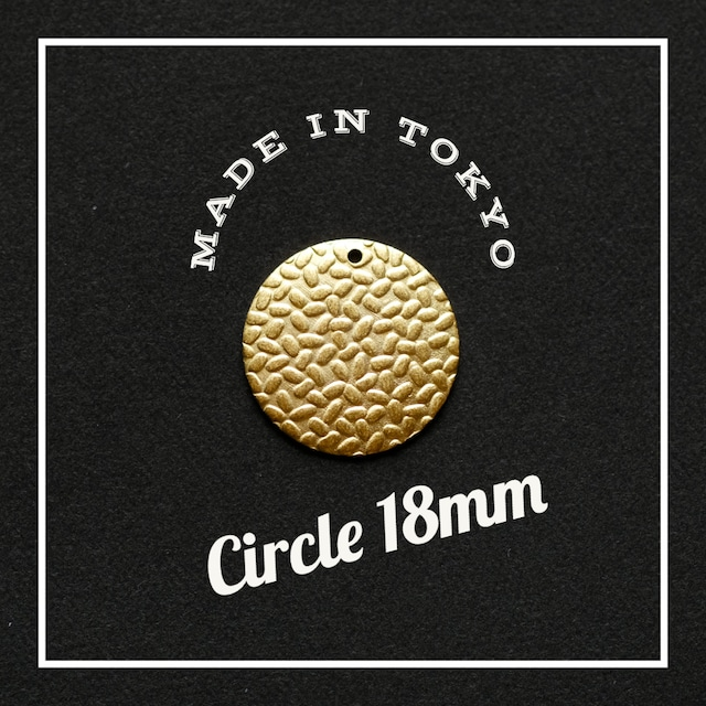 【2個】チャーム 丸型 18.0mm 砂利模様(日本製、真鍮、無垢)