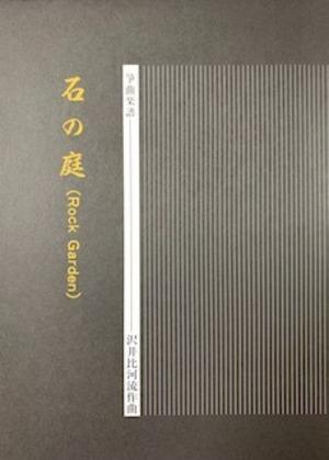 S30i91 石の庭(箏3,17-2/沢井比河流/楽譜)