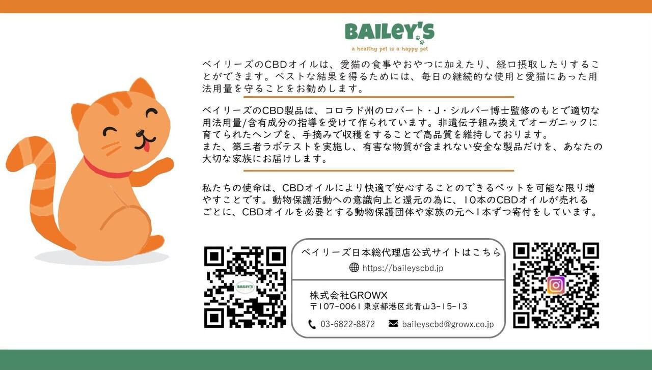【BAILeY's】ごはんniサプリ にゃんこおいる(CBD100mg/15ml) - 無味無臭 -