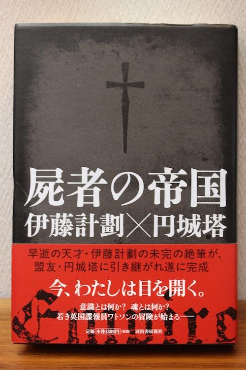 屍者の帝国 伊藤計劃×円城塔著 (単行本)