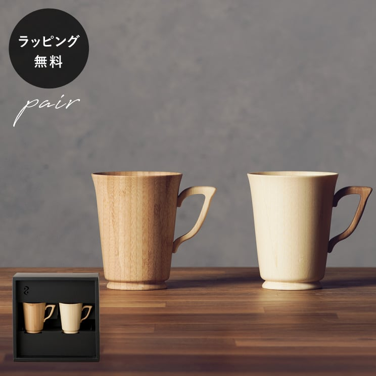木製グラス リヴェレット RIVERET マグS/S <ペア> セット rv-201spz