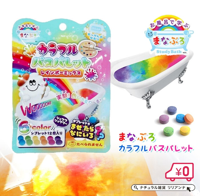 遊んで学べる入浴剤 まなぶろ カラフルバスパレット レインボーミックス 1回分 バスフィズ バスタブレット