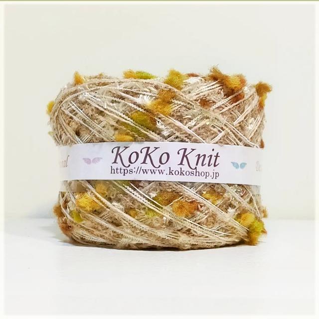 §koko§ 秋の実り 1玉 55g以上 約74m以上 変わり糸ポンポン フラッグ カシミア100% ループ 引き揃え糸