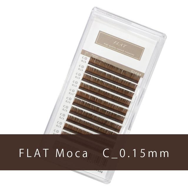 モカ フラットラッシュ C_0.15mm