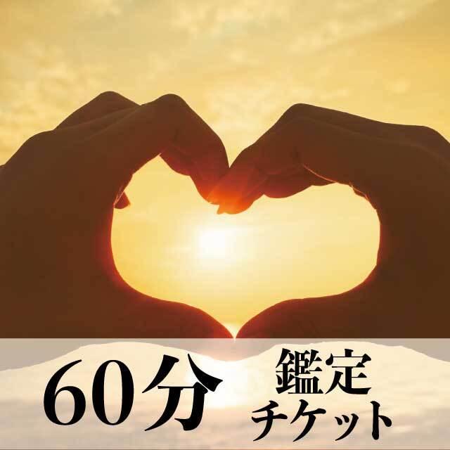 60分鑑定チケット