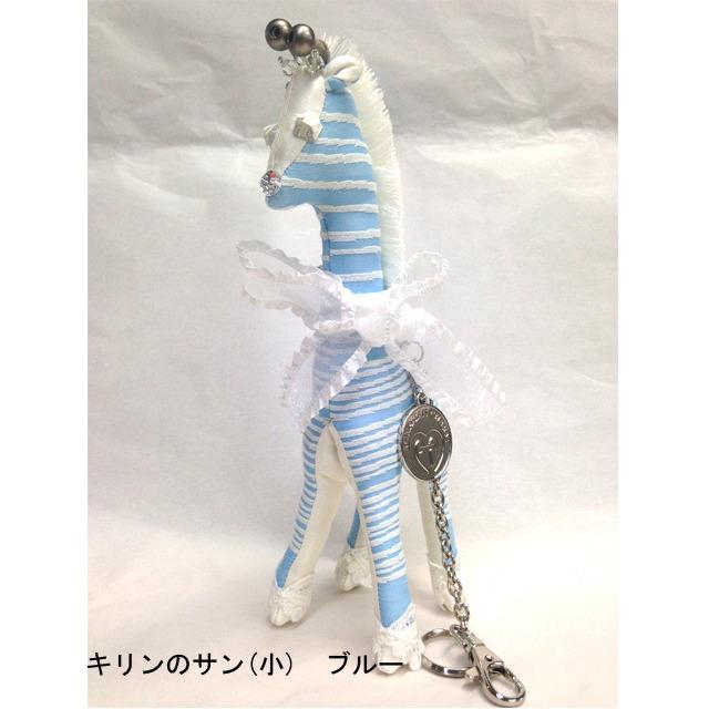 【残り1!】キリン(SUN サン)小ブルー/KO4887A