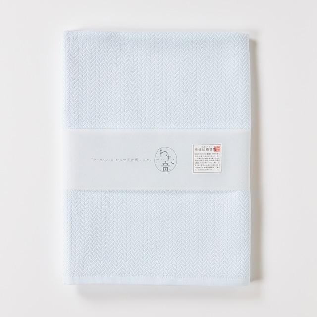 わた音カラー ヘリンボーン織り バスタオル/白青 1-65608-11--B