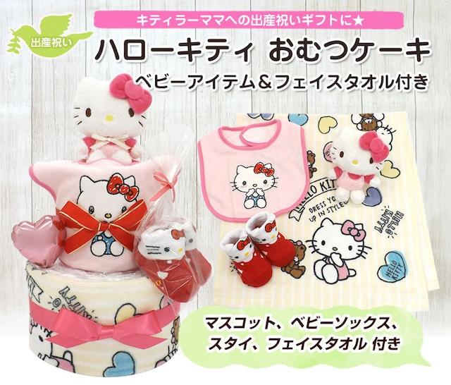 ハローキティ おむつケーキ ベビーアイテム&フェイスタオル付き 2段【送料無料】 ck-582