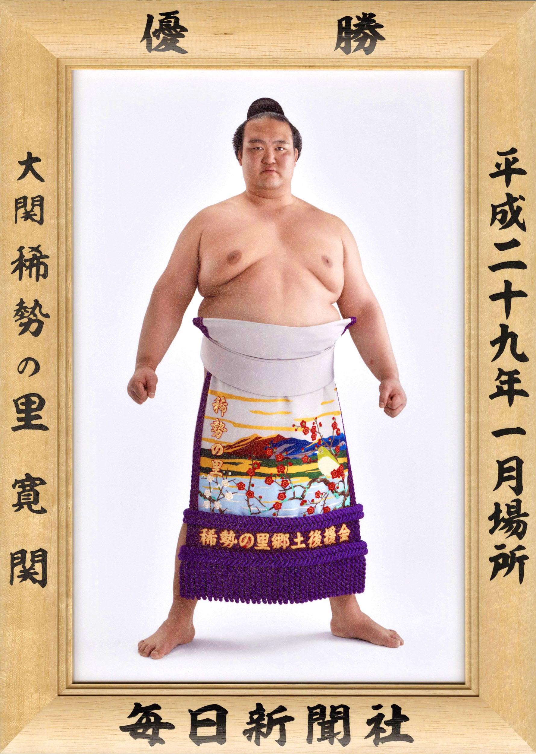 大相撲優勝額 平成29年1月場所・稀勢ノ里関