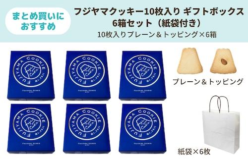 10枚入り 紺箱 6箱セット(プレーン&トッピング×6箱) 紙袋付き
