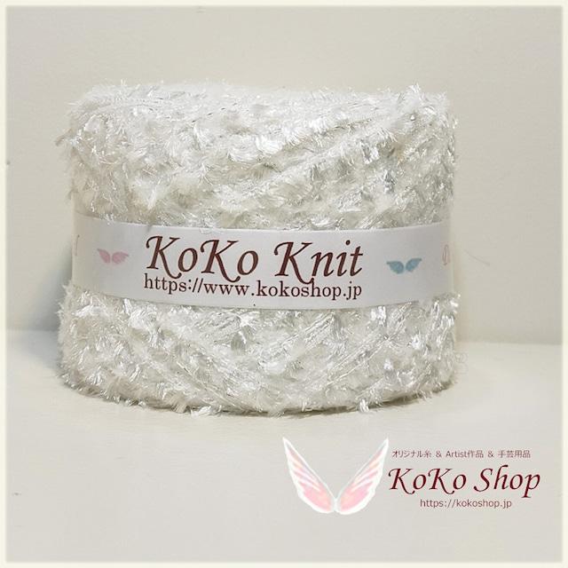 §koko§ サルビア ~白~ 1玉65g 約95m 変わり糸 可愛い白い毛糸 引き揃え糸
