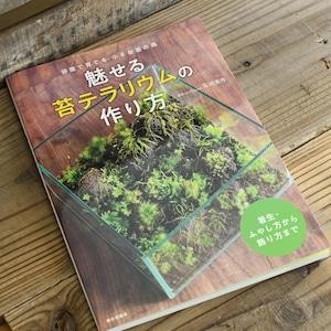 著書「魅せる苔テラリウムの作り方」(着生のすべてがわかる)【テクニック編】