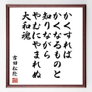 吉田松陰の名言書道色紙『かくすれば、かくなるものと知りながら、やむにやまれぬ大和魂』額付き/受注後直筆(千言堂)Z0626