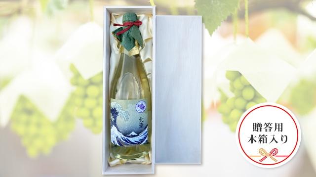 生食用のぶどうで作ったよしだ葡萄園の白ワイン 贈答用木箱入り