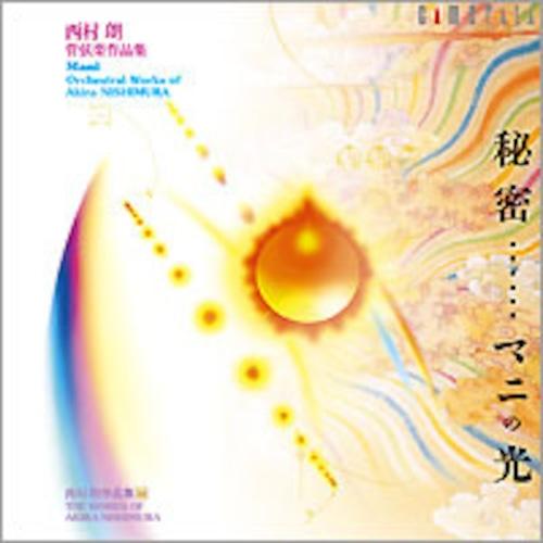 CMCD-28126 秘密〜マニの光(orchestra/violin/harp/西村 朗/CD)