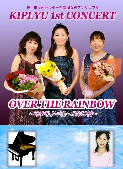 OVER THE RAINBOW ~あゆむ♪ 平和への架け橋~(DVD)