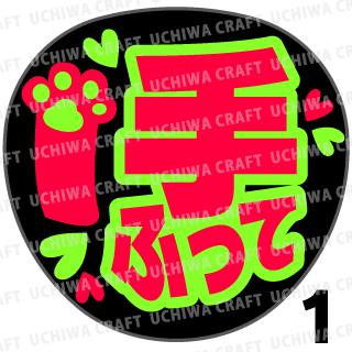 【蛍光2種シール】『手ふって』コンサートやライブ、劇場公演に!手作り応援うちわでファンサをもらおう!!!