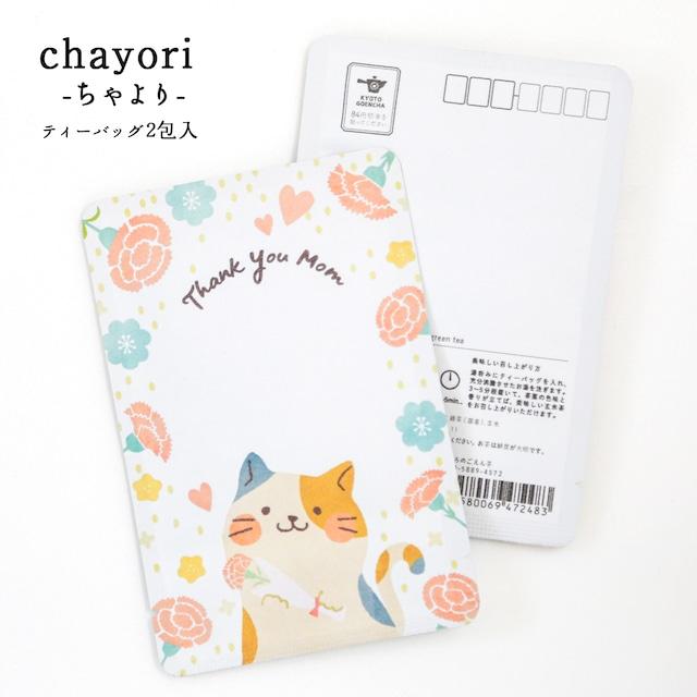 Thank you mom(ネコさん) 母の日 chayori  煎茶玄米茶ティーバッグ2包入 お茶入りポストカード