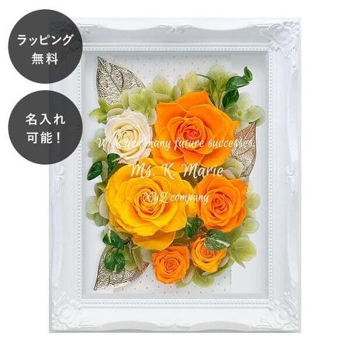 名入れ プリザーブドフラワー フレームアレンジ オレンジ tu-0484