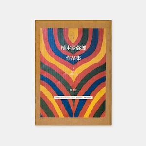 古書 柚木沙弥郎 作品集 1984年 用美社 サイン入り