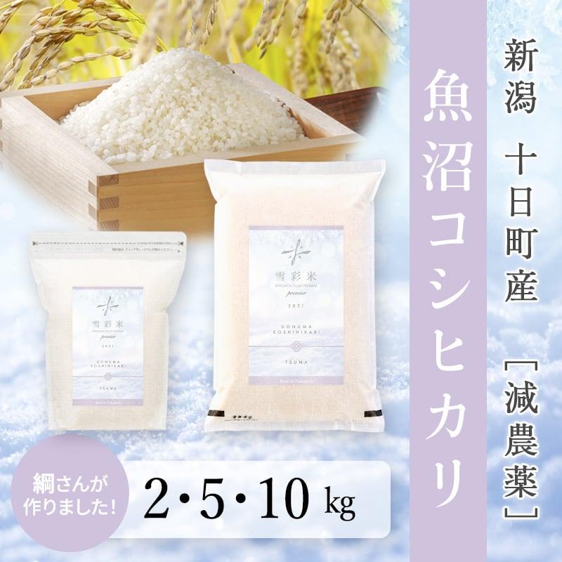 【雪彩米Premier】令和3年産 十日町産 減農薬 新米 魚沼コシヒカリ 2~10kg
