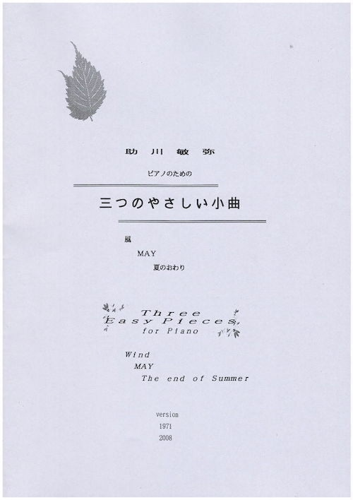 S20i90 ピアノのための三つのやさしい小曲(ピアノ/助川敏弥/楽譜)