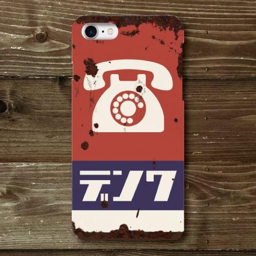 レトロ看板調/ホーロー看板調/デンワ/赤/紺/白/iPhoneスマホケース(ハードケース)