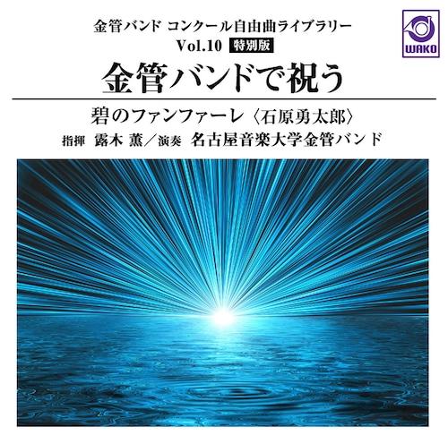 金管バンド コンクール自由曲ライブラリーVol.10【特別版】「金管バンドで祝う『碧のファンファーレ』」(WKCD-0119)