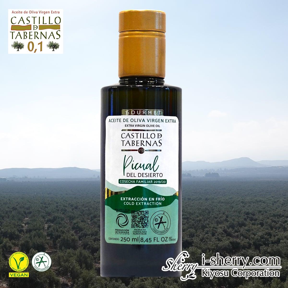 カスティージョ・デ・タベルナス0.1 ピクアル 250ml 酸度0.1 エクストラバージンオリーブオイル
