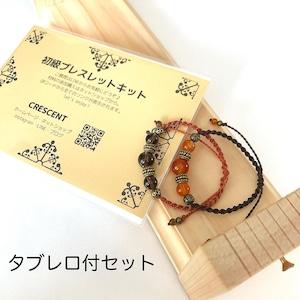 マクラメ編み初級ブレスレットキット(タブレロ付き)