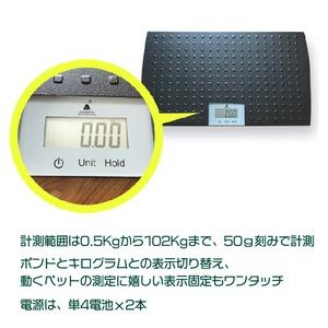 大型ペットデジタル体重計