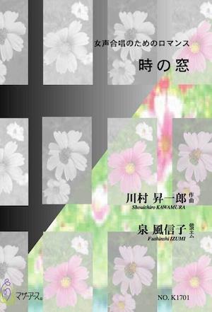 K1701 時の窓(女声合唱,ピアノ/川村昇一郎/楽譜)