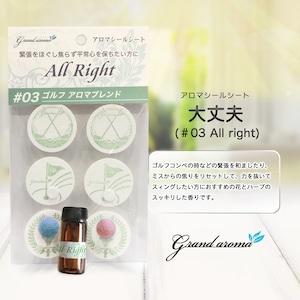 大丈夫 (#03 All right) アロマシールシート