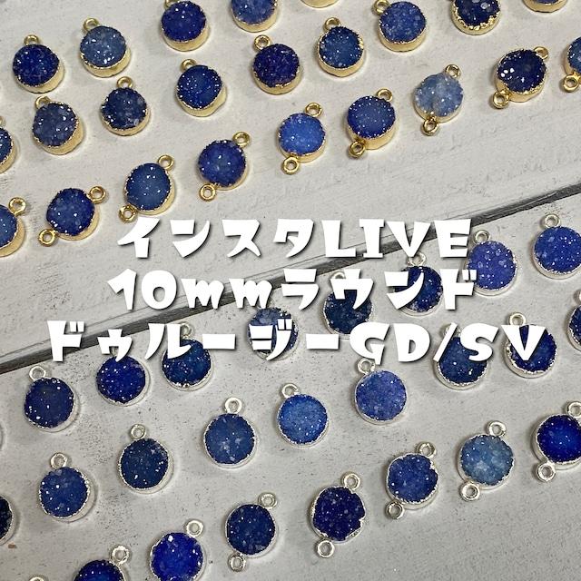 【インスタLIVE限定】ドゥルージーアゲート 10mm ラウンド(ブルー) 1個