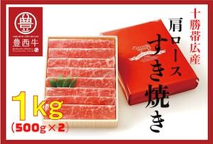 トヨニシファーム『豊西牛肩ロースすき焼きギフト』 1kg(500g×2箱)