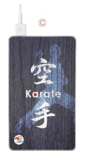 モバイルバッテリー 全日本空手道連盟認定 ロゴ入り タイプC
