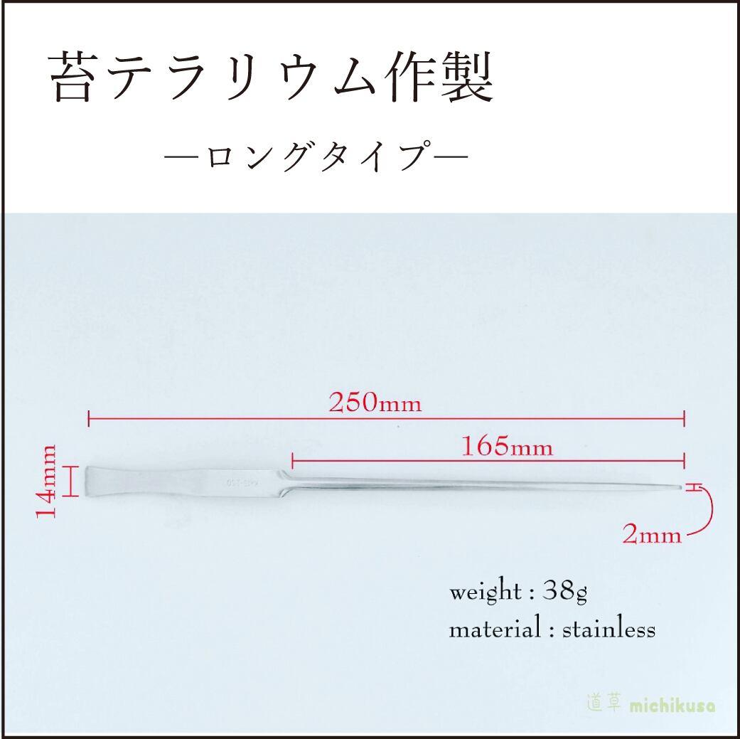 【苔テラリウム作製】ピンセットロングタイプ(直・先太)250mm
