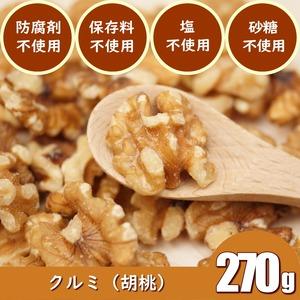 クルミ(無塩:270g)くるみ 防腐剤&保存料&添加剤&塩&砂糖不使用の無添加 高品質ナッツ