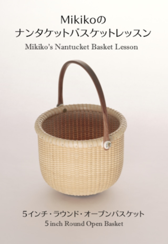 DVD 「Mikikoのナンタケットバスケット レッスン」