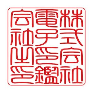 会社角印(電子印鑑)てん書太L 12文字~
