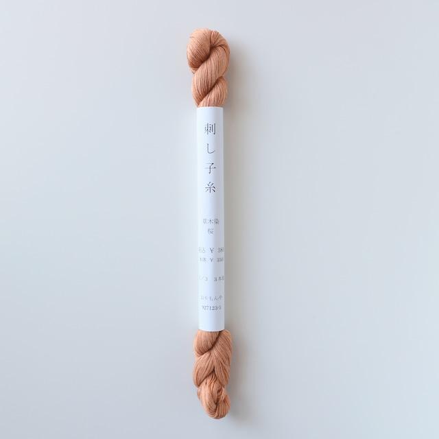 おりもんや | 刺し子糸(桜・ソメイヨシノ)草木染