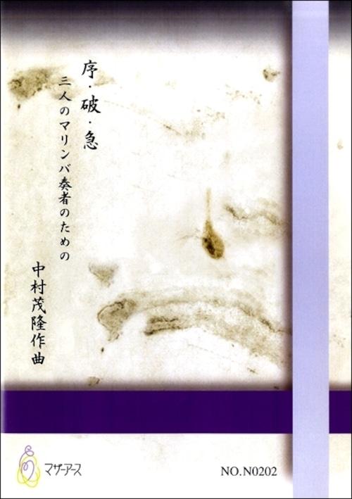 N0202 序・破・急(マリンバ/中村茂隆/楽譜)