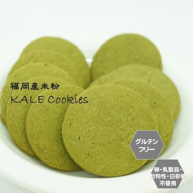 米粉クッキー(ケール)