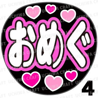 【プリントシール】【AKB48/チームB/谷口めぐ】『おめぐ』コンサートや劇場公演に!手作り応援うちわで推しメンからファンサをもらおう!!