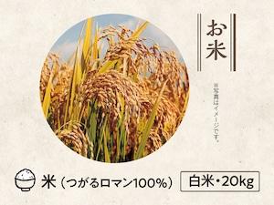 【28】米 つがるロマン100% 20kg