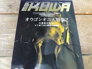 2002年 BE KUWA No. 2
