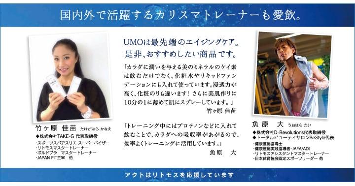 UMO plus(500ml)【特典資料つき】