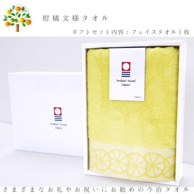 【GIFT BOX】 フェイスタオル -柑橘文様-  引っ越し祝い 挨拶 贈り物 タオルギフト おすすめタオル