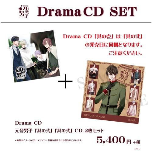 【早期予約】元号男子 DramaCD SET「其の壱」+「其の弐」