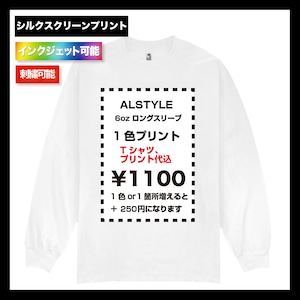 ALSTYLE (AAA) アルスタイル 6.0oz 長袖Tシャツ (品番1304)